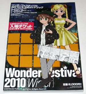 WFガイドブック
